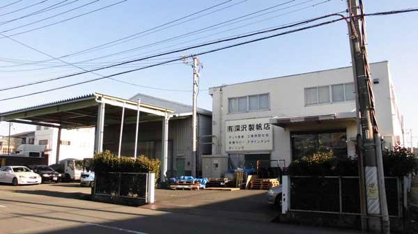 深澤製帆店の会社外観